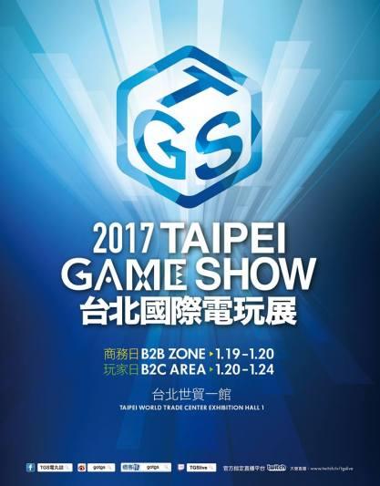 taipei-game-show